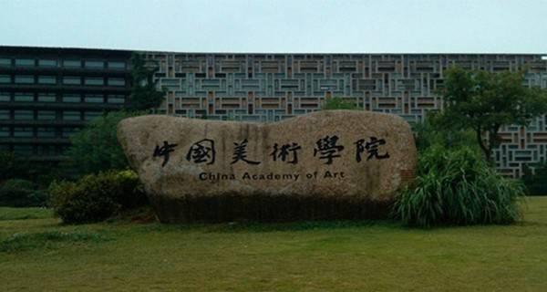 中国美术学院校门